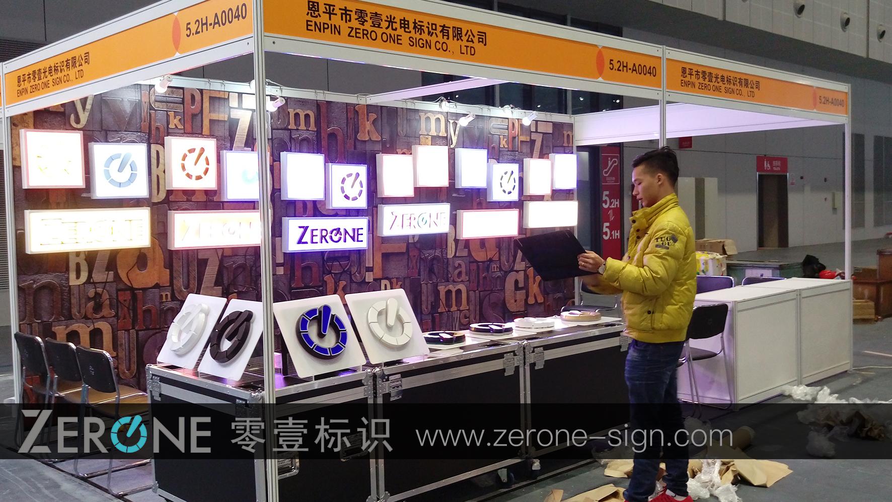 2016上海广告展
